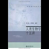 人类生物学十五讲 (名家通识讲座书系)