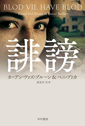 誹謗 (ハヤカワ・ミステリ文庫)