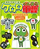 And his friends (1) picture book play Keroro Keroro Contact (2005) ISBN: 4048538918 [Japanese Import]