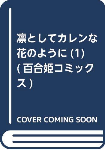 凛としてカレンな花のように(1) (百合姫コミックス)