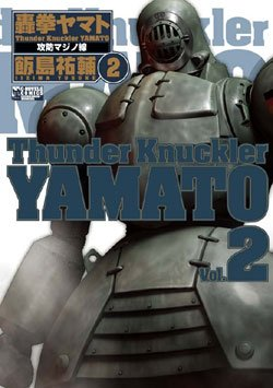 Amazon.co.jp: 轟拳ヤマト v.2(...