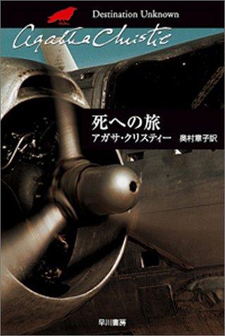 死への旅 (ハヤカワ文庫―クリスティー文庫)