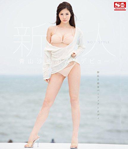 青山沙也加(あおやま さやか)