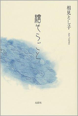 絵そらごと (季刊文科コレクショ...