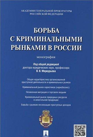 Download Bor'ba s kriminal'nymi rynkami v Rossii.Monografiia ebook