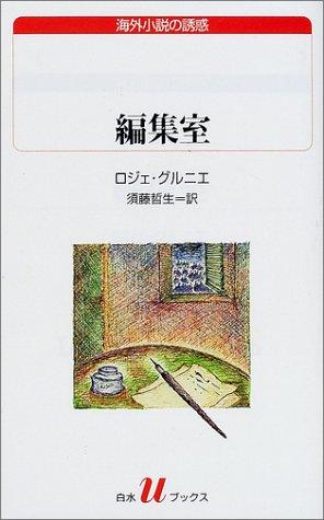 編集室 (白水uブックス―海外小説の誘惑)