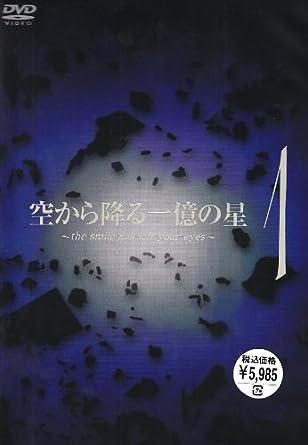 図 星 の 日本 相関 から 億 空 一 降る