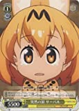 Weiss Schwarz/ Serval, Sudden Tears (C) / Kemono Friends (KMN-W51-024) / A Japanese Single individual Card