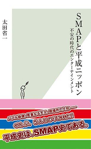 SMAPと平成ニッポン 不安の時代のエンターテインメント (光文社新書)