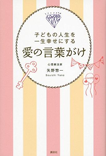 Download Kodomo no jinsei o issho shiawase ni suru ai no kotobagake. pdf epub