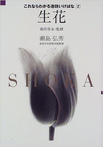 Book's Cover of 生花 (これならわかる池坊いけばな) (日本語) 単行本(ソフトカバー) – 1997/10/20