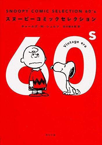 SNOOPY COMIC SELECTION 60's (角川文庫)