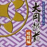 大岡越前 オリジナルサウンドトラック 暗闘編 CD