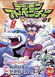 Digimon Adventure V Tamer 01 8 (V Jump books comic series) (2003) ISBN: 408806030X [Japanese Import]