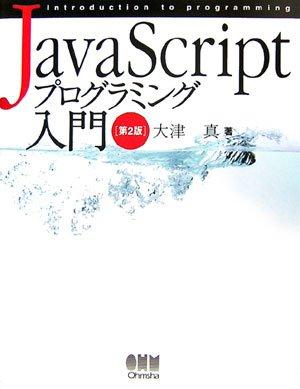 JavaScriptプログラミング入門 第2版
