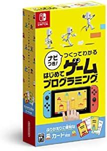 ナビつき! つくってわかる はじめてゲームプログラミング -Switch