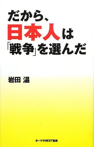 だから、日本人は「戦争」を選んだ (オークラNEXT新書)