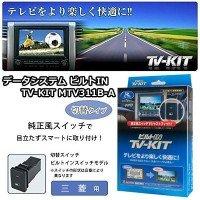 日用品 カー 自転車 関連商品 ビルトIN TV-KIT MTV311B-A 三菱用 B076BB1WCR