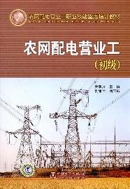 Read Online rural power distribution business workers (primary) rural power distribution business working professional skill training materials(Chinese Edition) ebook