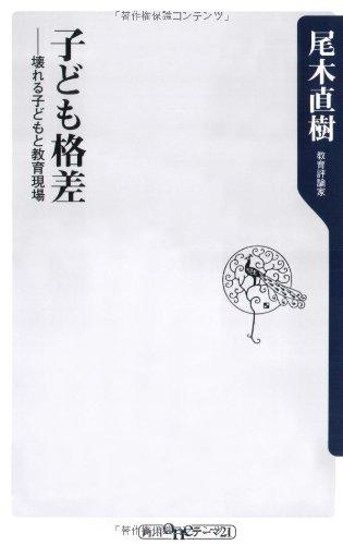 子ども格差――壊れる子どもと教育現場 (角川oneテーマ21)