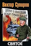 img - for Svyatoe delo book / textbook / text book