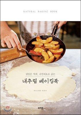 Natural Baking Book pdf