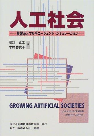 人工社会―複雑系とマルチエージェント・シミュレーション