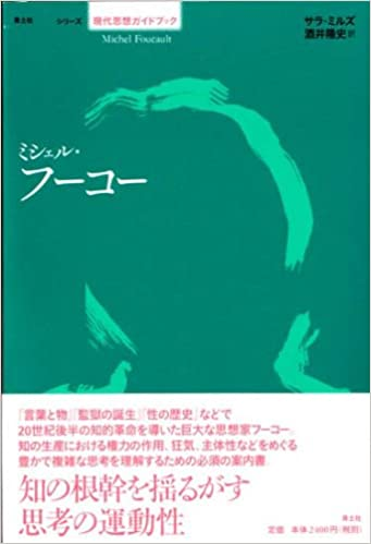 Book's Cover of ミシェル・フーコー (シリーズ現代思想ガイドブック) (日本語) 単行本 – 2006/8/1