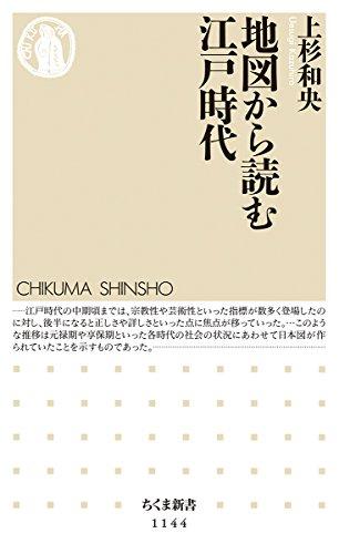 地図から読む江戸時代 (ちくま新書)