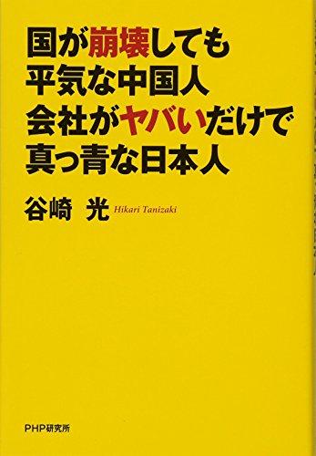 国が崩壊しても平気な中国人・会社がヤバいだけで真っ青な日本人