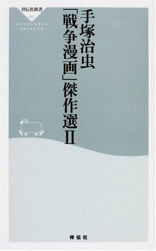 手塚治虫「戦争漫画」傑作選〈2〉 (祥伝社新書)