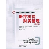 医疗机构财务管理(第2版)