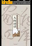 人间词话 (珍藏版家藏四库)