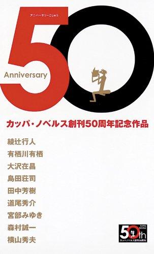 Anniversary50 (アニバーサリーごじゅう) (カッパ・ノベルス)