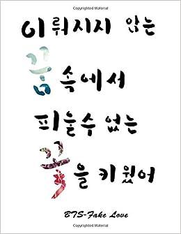 Amazon com: BTS-Fake Love: Calligraphy BTS-Fake Love Lyrics