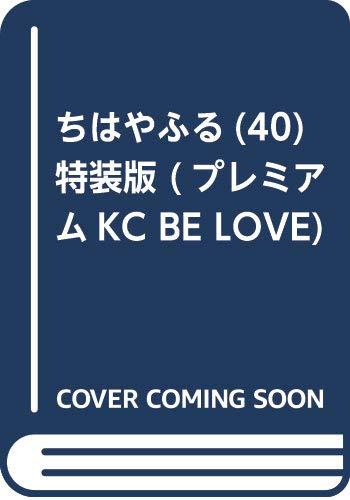 ちはやふる(40)特装版 (プレミアムKC)