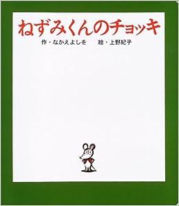ねずみくんのチョッキ (ポプラ社...
