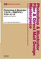 Photoshop & Illustrator フライヤー・DMデザイン マスターピース