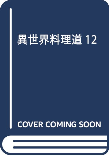 異世界料理道12 (HJ NOVELS)