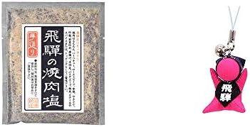 [2点セット] 手造り 飛騨の焼肉塩(80g)・さるぼぼ幸福ストラップ 【ピンク】 / 風水カラー全9種類 縁結び・恋愛(出会い) お守り//
