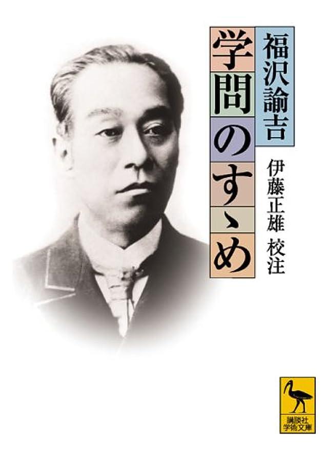 カーフ拒絶するリマーク福翁自伝 (講談社学術文庫)
