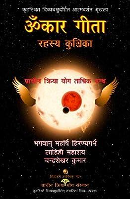 Omkar Gita Rahasya Kunjika (Ancient Kriya Yoga Tantric ...