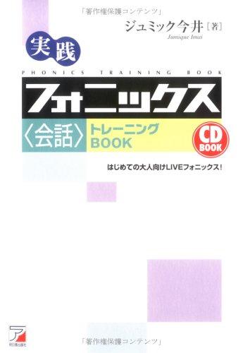 CDB実践フォニックス<会話>トレーニングBOOK (アスカカルチャー)
