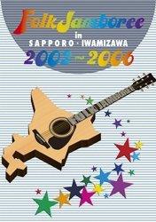 FOLK JAMBOREE IN SAPPOROIWAMIZAWA DVDBOX 2002~2006 B000J20USQ