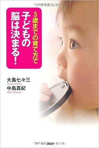 72648350aad28e 3歳までの育て方で子どもの脳は決まる! | 大島 七々三, 中島 真紀 |本 | 通販 | Amazon