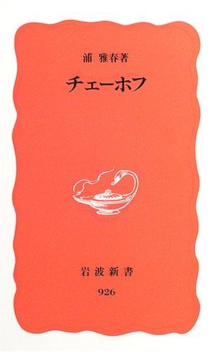 チェーホフ (岩波新書)