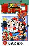 Super Bomberman 4 frame 6 (ladybug Comics) (2005) ISBN: 4091425267 [Japanese Import]
