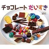 チョコレートだいすき (しぜんにタッチ!)