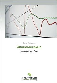 Ekonometrika: Uchebnoe posobie