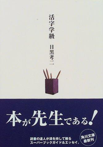 活字学級 (角川文庫)